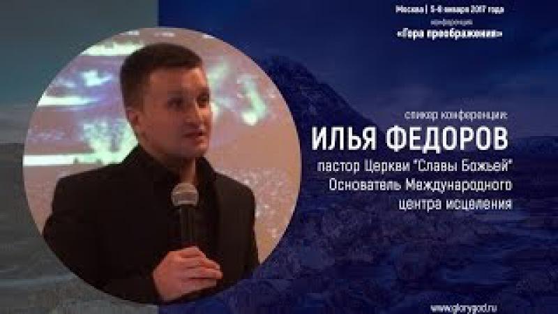 ПРОПОВЕДЬ О САМОМ ГЛАВНОМ. Пастор Илья Федоров. Смотреть ВСЕМ!