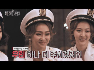 [VIDEO] 160907 #SISTAR's Interview for 'Naval Battle 1942'