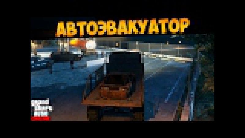Задание с Wastelander - Автоэвакуатор в GTA Online (SecuroServ) 193