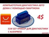 Прибор для компьютерной диагностики авто ELM 327 с Aliexpress. Распаковка.