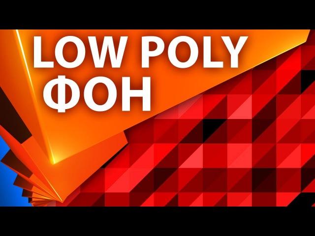 Создаем Low Poly анимацию для фона из треугольников в After Effects вместе с Element 3D - AEplug 157