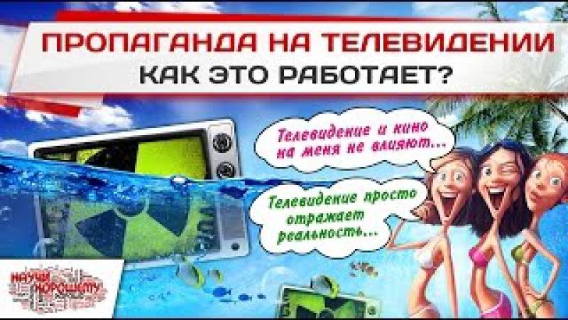 Пропаганда на телевидении КАК ЭТО РАБОТАЕТ