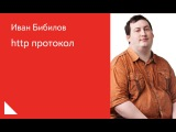 023. http протокол - Иван Бибилов