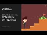 Бизнес-инструмент: Формула финансовой мотивации персонала