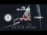 Pra(Killa'Gramm) - Целуй меня (Opora prod.) Вникай рэп канал
