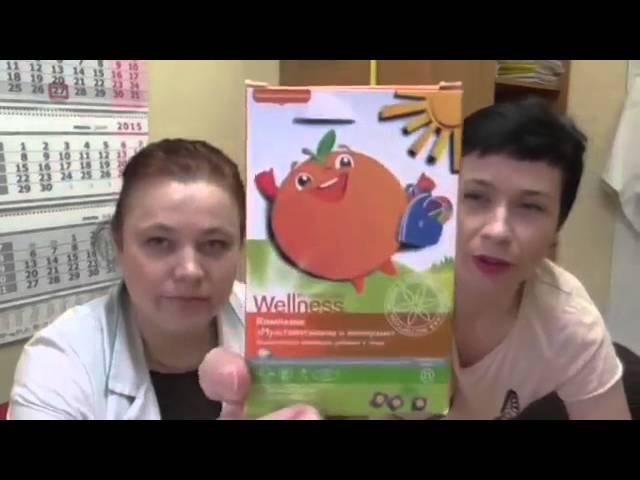 Мнение врача-эндокринолога о витаминах для детей Wellness