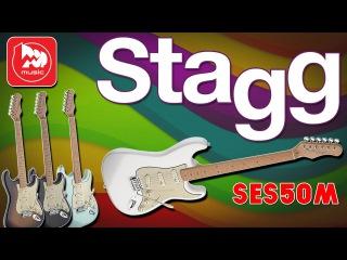 Электрогитара STAGG SES50M - современная гитара стратокастер для начинающих