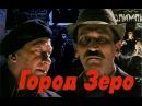 Обзор на фильм Город Зеро Карена Шахназарова (1988)