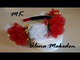 Ободок из Белых и Красных Роз. Органза. Канзаши.