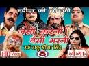 Bhojpuri Nautanki Jaisi Karni Waisi Bharni Part 5 Baba Shakti Ka Chamatkar