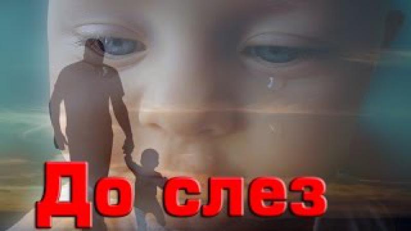 Судьба слепого мальчика До слёз Всем смотреть