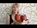 Домашний кетчуп на зиму вкусный рецепт заготовки