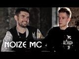 Noize MC - о провале на Версусе, Первом канале и Хованском Большое интервью