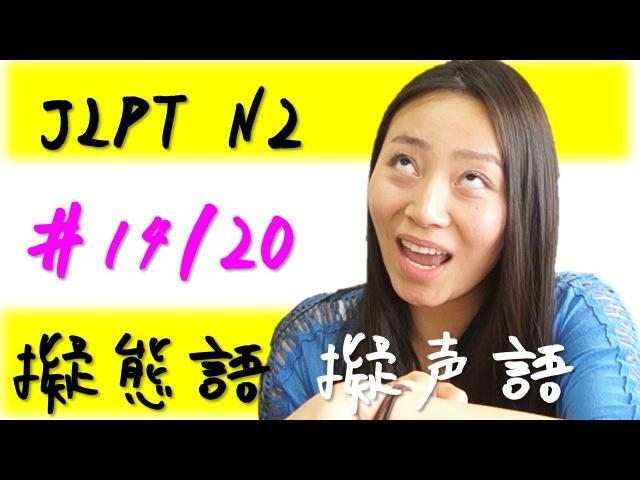 JLPT N1 N2 文字語彙 14「あたふた、ばたばた、そわそわ、そそくさ、ぐずぐず」