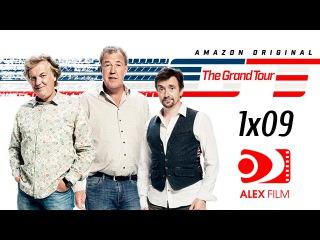 TGT.s01e09.AlexFilm