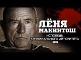 Исповедь криминального авторитета - Лёня Макинтош 2017 HD