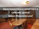 Купити квартиру в Івано Франківську Продаж елітних квартир на вторинному ринку