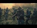 Ария - Атака Мертвецов (Осовец Крепость духа)