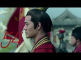 [RUS SUB] Nirvana in Fire / Список Архива Ланъя, 54/54