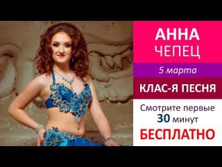 Анна Чепец – Классическая песня 30 минут БЕСПЛАТНО
