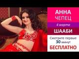 Онлайн мастер-класс ШААБИ от Анны Чепец (первые 30 мин промо)
