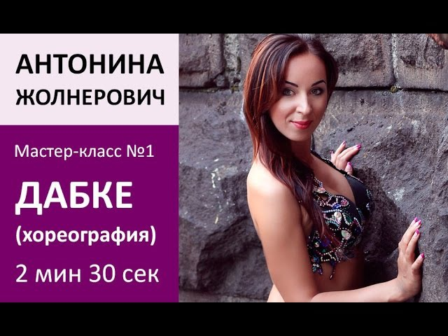 Антонина Жолнерович – Дабке онлайн мастер-класс