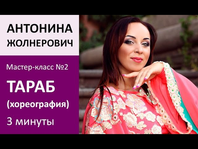 Тараб Esal Rouhak – Антонина Жолнерович постановка