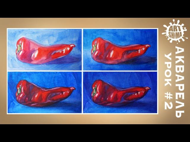 Акварель Урок 2 первое задание Быстрый этюд перца
