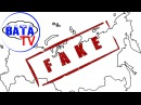 Как Российская Федерация оказалась фейком