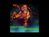 Обзор нового персонажа MONKEY KING (кроль обезьян) Обновление DOTA 2 от 11.12.16