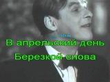 Любовь Орлова - Весна идет журчат ручьи (караоке)