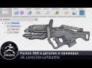Сергей Чесноков Fusion 360 в деталях и примерах
