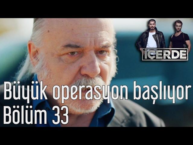 İçerde 33. Bölüm - Büyük Operasyon Başlıyor