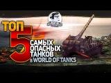 ✮ТОП-5 самых ОПАСНЫХ танков в World of Tanks✮