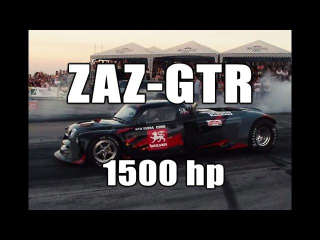 ZAZ-GTR 1500 л.с. версия 2016 SRT