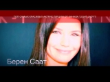 ТОП-10 самых красивых турецких актрис Top-10 the most beautiful turkish actresses