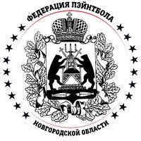 Логотип ФЕДЕРАЦИЯ ПЕЙНТБОЛА НОВГОРОДСКОЙ ОБЛАСТИ