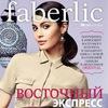 Faberlic | Фаберлик