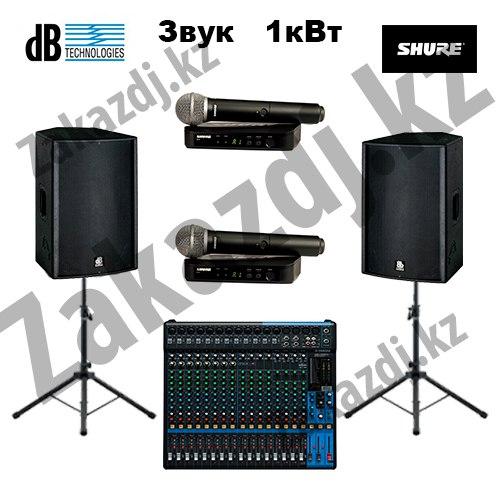 Комплект - 1кВт + DJ
