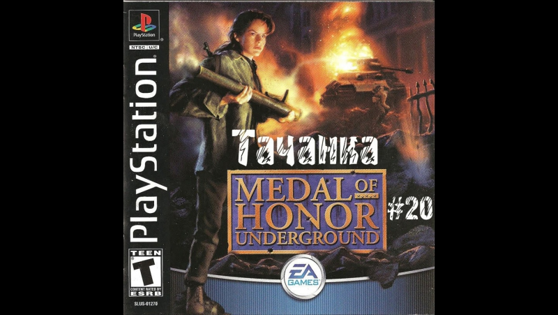 Medal of Honor: Underground[PS1] - Тачанка 20