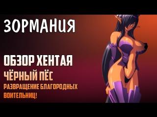 ЗОРмания - Обзор хентая Чёрный пёс: Развращение благородных воительниц! (Metalrus)