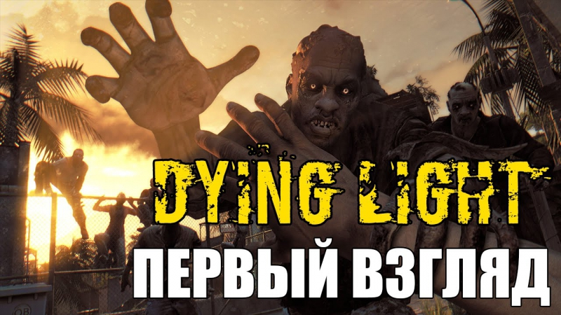 Dying Light. Зомбятина. Первый взгляд