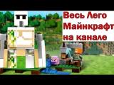 Лего Майнкрафт 2016 Железный Голем 21123 Обзор | Lego Minecraft Iron Golem. LEGO Обзоры Warlord