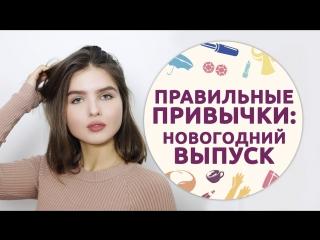 Правильные привычки: новогодний выпуск [Шпильки | Женский журнал]