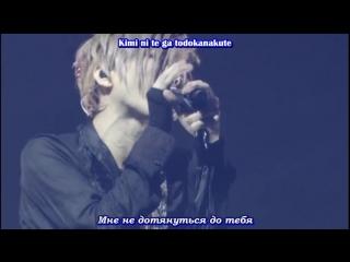 Acid Black Cherry - Fallin Angel (рус. саб.)