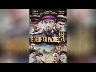Военная разведка Западный фронт (2010) |