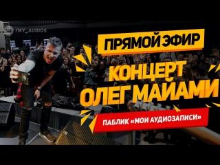 Концерт: Олег Майами в клубе RED
