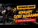 Концерт: Олег Майами в клубе RED 22.04.2017
