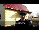 Отзыв - покрытие ломаной крыши металлочерепицей. СТРОЙ-БРУС.РФ