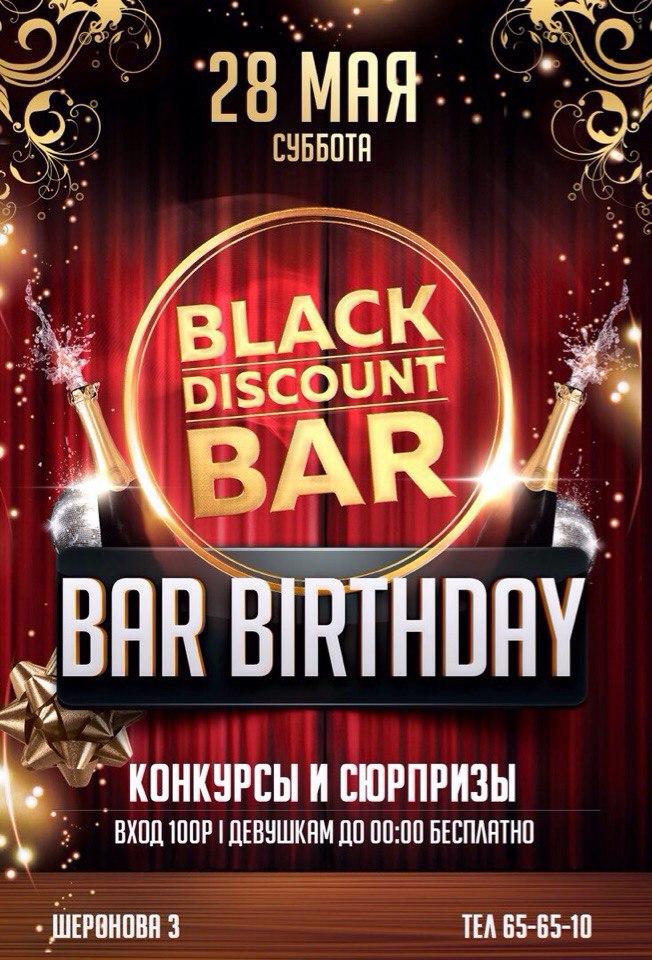Афиша Хабаровск 28.05.16 День рождения Black Discount Bar